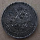 50 копеек 1914   ( Биткин- R ), фото №3
