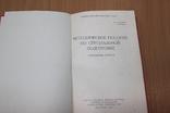 Подрывные работы  Министерство обороны 1971 год, фото №3