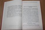 Подрывные работы  Министерство обороны 1971 год, фото №4