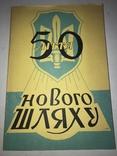 Новий Шлях Українська патріотична книга