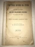 1911 Смутное Время на Руси Сборник стихотворений и исторических песен