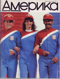 Журнал АМЕРИКА - апрель 1984 г. Тема номера: Америка накануне олимпиады.