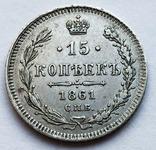 15 копеек 1861 года. photo 1
