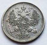 15 копеек 1861 года. photo 2