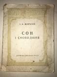 1947 Сон і Сновидіння І.А.Мізрухін