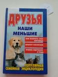Друзья наши меньшие 2002р., фото №2