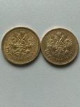 15 рублей 1897 года 2 штуки photo 3
