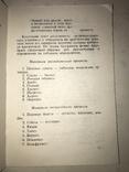 1951 Коллекция Хлопчатник Минералы и Горные Породы, фото №3