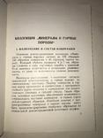 1951 Коллекция Хлопчатник Минералы и Горные Породы, фото №7
