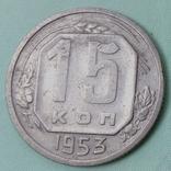 """15 коп. 1953 г. Шт.3.21А """"перепутка"""" photo 1"""