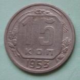 """15 коп. 1953 г. Шт.3.21А """"перепутка"""" photo 3"""