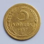 5 копеек 1927 года., фото №5