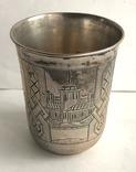 Киддушный стакан. Иудаика. Серебро, 84. 1886 год. photo 3