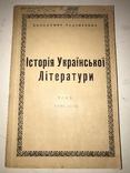 1956 Історія Української Літератури В.Радзикевич