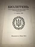 БюлетеньСоюзу Українських Ветеранів Армії УНР