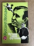 Вечная тайна футбола , Михаил Якушин , 1988 год, СССР, фото №2