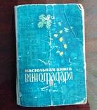 Настольная книга виноградаря 1966 год