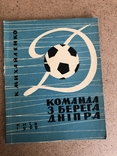 Динамо Киев, 1969 год, К. Михайленко, много фото