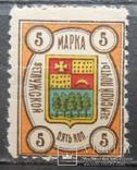 Земство Ветлужская земская почта 5 копеек