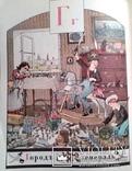 Азбука въ картинахъ Александра Бенуа., фото №4