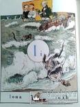 Азбука въ картинахъ Александра Бенуа., фото №6