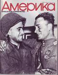 Журнал АМЕРИКА - апрель 1985 г. Тема номера: Встреча на Эльбе - 25 апреля 1945 года