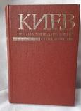 """Киев """"Энциклопедический справочник"""" (1982 год), фото №2"""
