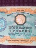 500 гривень 1918 УНР, unc
