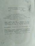 Справочник Охотника 1964 года, фото №7
