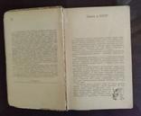 Справочник Охотника 1964 года, фото №10