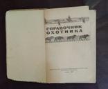 Справочник Охотника 1964 года, фото №11