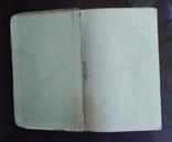 Справочник Охотника 1964 года, фото №12