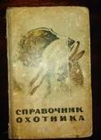 Справочник Охотника 1964 года, фото №2