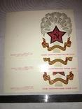 Слава вооруженным силам СССР 3 шт, фото №3