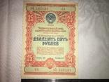 Облигация 25 рублей 1954, фото №2