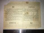 Облигация 50 руб, фото №3