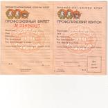 Чистый бланк профсоюзного билета 1983, фото №3