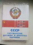 СССР Государство дружбы и братства народов,диапозитивы 24 шт.