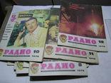 Журналы ,,Радио,, за 1978 год. Комплект.