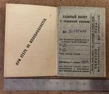 Купоны на денежные выдачи к орденской книжке, 1945 год № Б-595674,ВОВ, фото №2