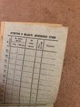 Купоны на денежные выдачи к орденской книжке, 1945 год № Б-595674,ВОВ, фото №6