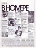Журнал АМЕРИКА - август 1987 г. Тема номера: Америка переходит на более здоровую пищу, фото №3