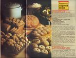 Журнал АМЕРИКА - август 1987 г. Тема номера: Америка переходит на более здоровую пищу, фото №6