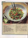 Журнал АМЕРИКА - август 1987 г. Тема номера: Америка переходит на более здоровую пищу, фото №7