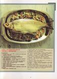 Журнал АМЕРИКА - август 1987 г. Тема номера: Америка переходит на более здоровую пищу, фото №8
