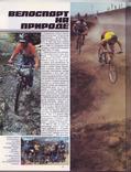 Журнал АМЕРИКА - август 1987 г. Тема номера: Америка переходит на более здоровую пищу, фото №11