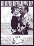 Журнал АМЕРИКА - август 1987 г. Тема номера: Америка переходит на более здоровую пищу, фото №12