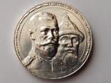 Рубль 1913 год  300 лет Дому Романовых, photo number 10