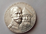 Рубль 1913 год  300 лет Дому Романовых, photo number 11