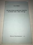 Культурно-освітня робота в Армії УНР у 1921-1923 р